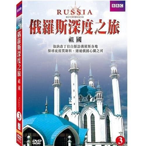 俄羅斯深度之旅 3 祖國 DVD (購潮8)