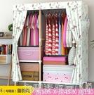 簡易衣櫃布藝雙人組裝布衣櫃實木牛津布簡約現代經濟型收納掛衣櫥LX 衣間迷你屋