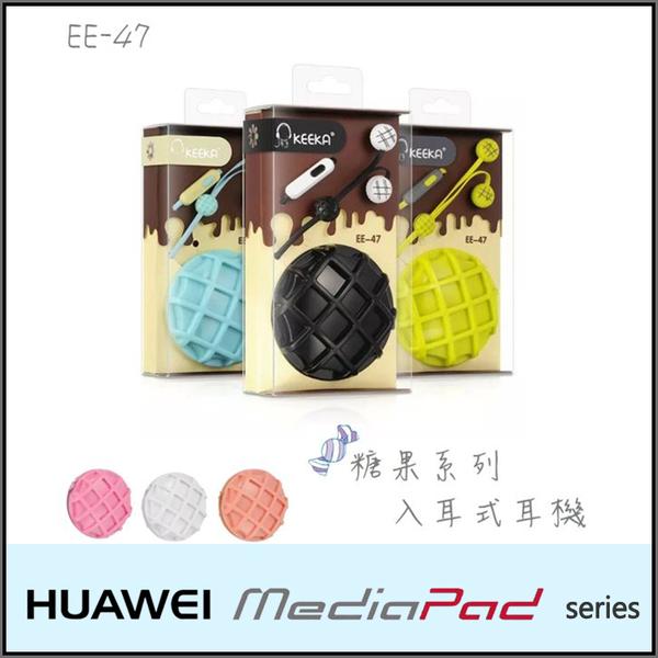☆糖果系列 EE-47 入耳式麥克風耳機/華為 HUAWEI MediaPad/T1/MediaPad X1/MediaPad X2/MediaPad M1/M2
