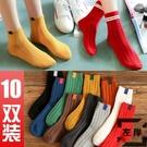 【十雙裝】長襪子女秋冬中筒襪純棉堆堆襪日系加厚長筒【左岸男裝】