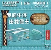萊潔 LAITEST 醫療防護口罩(成人) 牛仔松石綠 - 50入盒裝