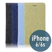 iPhone 6 / 6S 牛仔吸合款 皮套 側翻皮套 支架 插卡 保護套 手機套 手機殼 保護殼