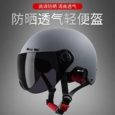 全罩頭盔 頭盔電動車男女士夏季四季通用防曬半全盔灰輕便式摩托哈雷安全帽【618優惠】