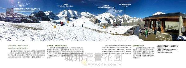 最完美的瑞士之旅2:私美景、必玩地,一次把瑞士完整收進 附贈:超級「少女峰地區...