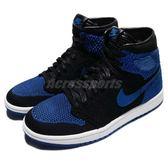 【六折特賣】Nike Air Jordan 1 Retro HI Flyknit BG Royal 黑 藍 編織 運動鞋 大童鞋 女鞋【PUMP306】919702-006