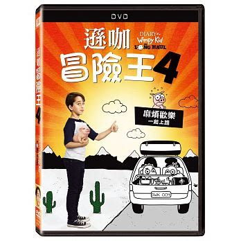 遜咖冒險王 4 DVD Diary of a Wimpy Kid The Long Haul 免運 (購潮8)