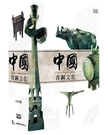 中國青銅文化 DVD