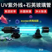 殺菌燈魚缸潛水紫外線殺菌燈魚池水族箱消毒燈魚缸消毒除藻凈水  享購