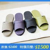 【HOME WORKING】新‧日式皮革拖鞋/4雙特惠$1500