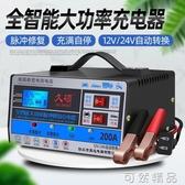 汽車電瓶充電器12v24v伏摩托車蓄電池全智慧純銅修復大功率充電機 可然精品