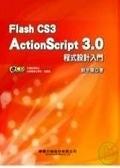 二手書博民逛書店 《Flash CS3 ActionScript 3.0 程式設計入門》 R2Y ISBN:9866800237│劉宇陽