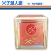 米子雙人霜  12G(米子營養霜)【YES 美妝】