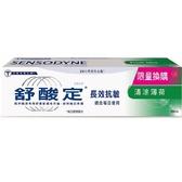 舒酸定牙膏清涼薄荷限量換購 【康是美】