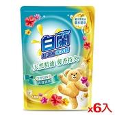 白蘭 含熊馨香精華洗衣精補充包(花漾清新)1.6kg*6包(箱)【愛買】