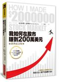 (二手書)我如何在股市賺到200萬美元(經典紀念版)