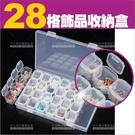 指甲彩繪美飾品手機小零件28格分裝盒-單入[54048]
