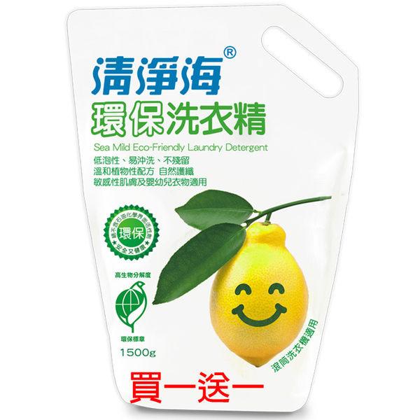 清淨海環保洗衣精補充包1500g~買一送一 (平均一盒95元)
