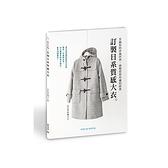 訂製日系質感大衣