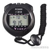 門球錶 天福PC2000掛式 PC0602手腕式 秒錶計時器門球計時錶比賽igo 美芭
