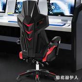 電腦椅家用辦公椅可躺升降轉椅游戲座椅子午休競技椅電競椅PH3713【棉花糖伊人】