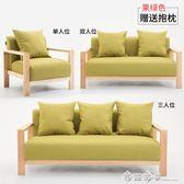 北歐實木小戶型沙發組合客廳現代簡約布藝單人雙人三人出租房簡易 西城故事