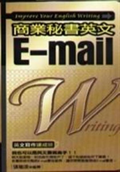 (二手書)商業祕書英文E-mail(50開)