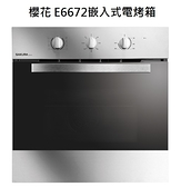 【歐雅系統家具】櫻花 E6672嵌入式電烤箱