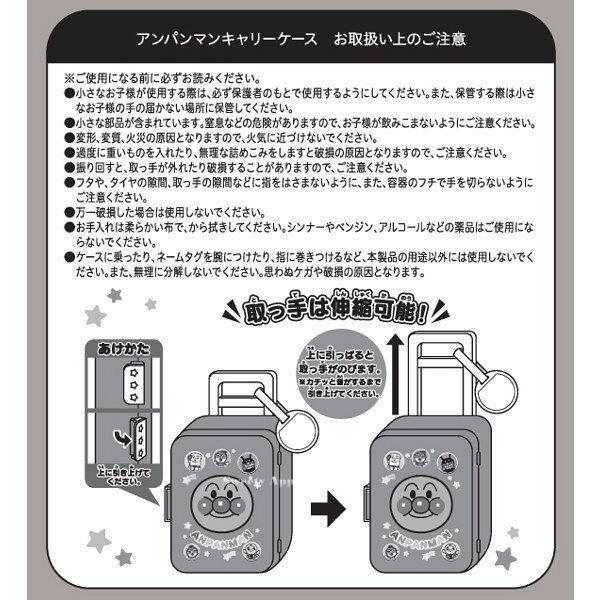 日本限定 FUJIYA 麵包超人 兒童 玩具行李箱