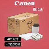 【4X6尺寸】相片紙 RP-1080 相紙連色帶套裝 1080張 印相紙 Canon CP910 CP1200 明信片