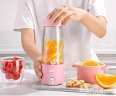 榨汁杯榨汁機家用水果小型榨汁杯電動便攜式多功能迷你充電炸果汁