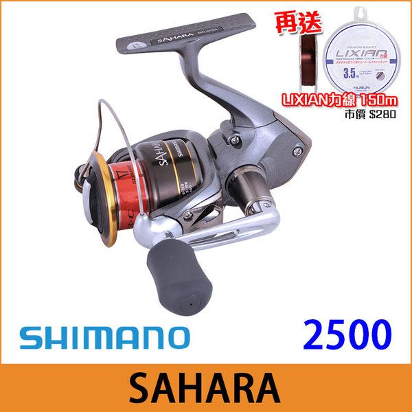 橘子釣具 SHIMANO紡車型捲線器 SAHARA 2500【送尼龍線#2.5】