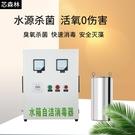 消毒機芯森林內置式水箱自潔消毒器水處理深度氧化滅菌儀水池殺菌臭氧機 小山好物