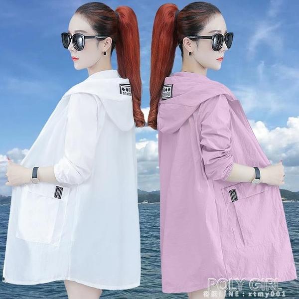 防曬衣女2021新款戶外騎車薄款中長款防紫外線寬鬆防曬服長袖外套 polygirl