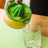 手動榨汁器手工機檸檬汁橙子果汁榨汁器榨汁杯     蜜拉貝爾