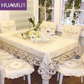 花木 桌巾椅套 布藝歐式繡花餐桌巾臺布茶幾桌旗 椅子套 椅墊套裝 韓語空間