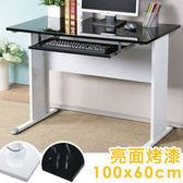 Homelike 路易100cm辦公桌-亮面烤漆(附鍵盤架)桌面:白/桌腳:白