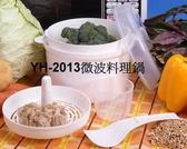 微波保鮮盒微波多 料理鍋6 件入無外盒白飯湯青菜煮水餃煮麵 料理