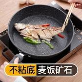 麥飯石平底鍋不粘鍋煎鍋牛排鍋煎餅鍋電磁爐燃氣適用鍋煎蛋鍋  快速出貨
