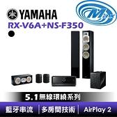 【麥士音響】YAMAHA 台灣山葉 RX-V6A+NS-F350 | 5.1 聲道 家庭劇院 無線環繞 組合 | 布拉姆斯系列 2色