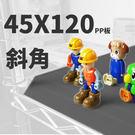小資型/配件類/45X120斜角PP板(霧黑)