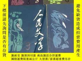 二手書博民逛書店罕見人民文學1983年3、8、9、12期Y272915 出版19