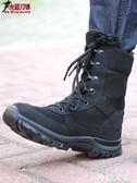 火藍刀鋒秋季高幫透氣07作戰靴男特種兵軍靴戰術靴帆布作訓登山鞋『摩登大道』