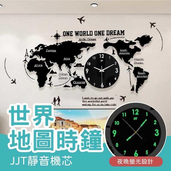 【立體靜音時鐘】3D壁貼 世界地圖壁貼 壁掛時鐘 大廳 辦公室 客廳 牆面裝飾 餐廳裝飾【AAA6740】