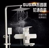 花灑 SUS304不銹鋼增壓淋浴花灑套裝冷熱淋雨噴頭沐浴淋浴器 莎瓦迪卡