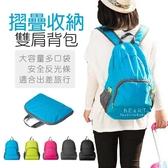 輕便型可摺疊收納雙肩背包 後背包 旅行摺疊背包