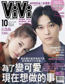 ViVi唯妳時尚國際中文版 10月號/2019