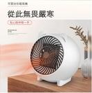 暖風機 電暖器 暖爐現貨【智慧控溫 110V】小太陽小型辦公室宿舍家用