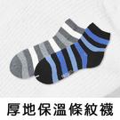 23-26厚地保溫內裏起毛男女條紋短襪【no91407】