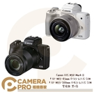 ◎相機專家◎ Canon EOS M50 Mark II + 15-45mm + 55-200mm 鏡組 公司貨