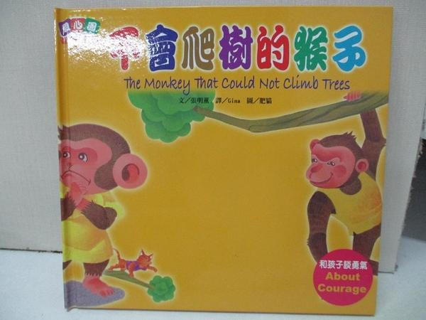 【書寶二手書T1/少年童書_LBR】不會爬樹的猴子 = The monkey that could not climb trees_張明薰文 ; Gina譯 ;